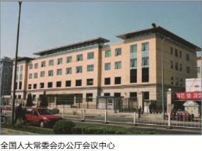 全国人大常委会办公厅会议中心