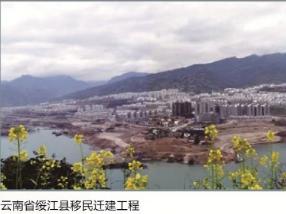 云南省绥江县移民迁建工程