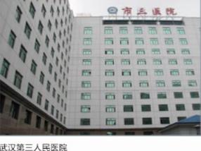 武汉第三人民医院